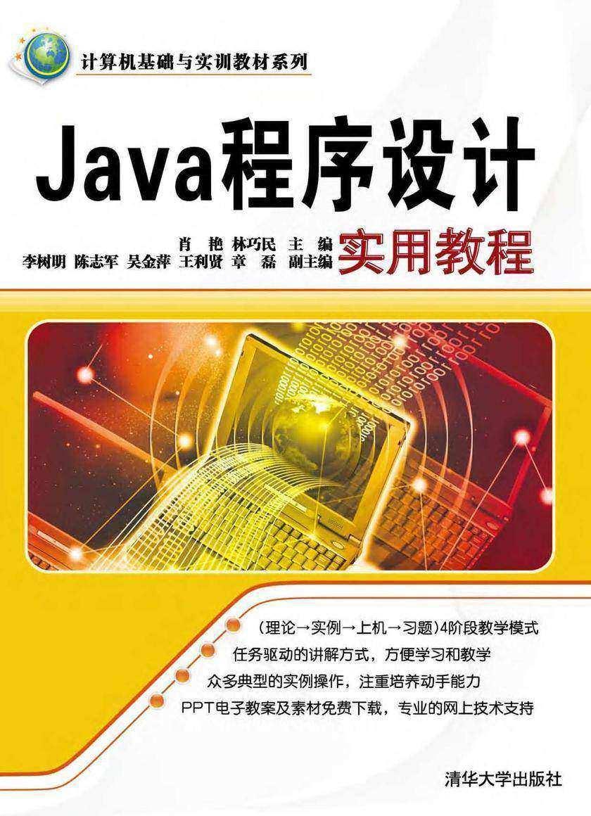 Java程序设计实用教程