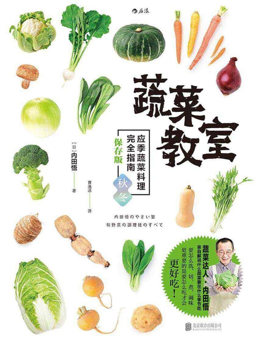 蔬菜教室(秋冬篇)(应季蔬菜料理完全指南,筑地御厨的店长内田悟教你如何用蔬菜打造令人回味无穷的美味菜肴。)