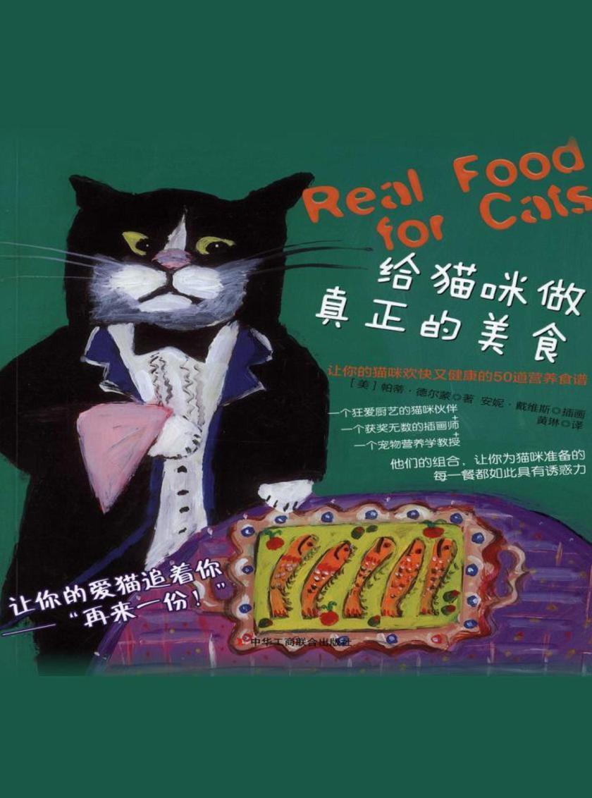 给猫咪做真正的美食