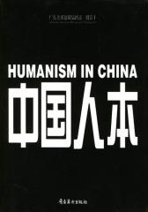 中国人本:纪实在当代(试读本)