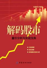 解码股市:量价分析与实战宝典(仅适用PC阅读)