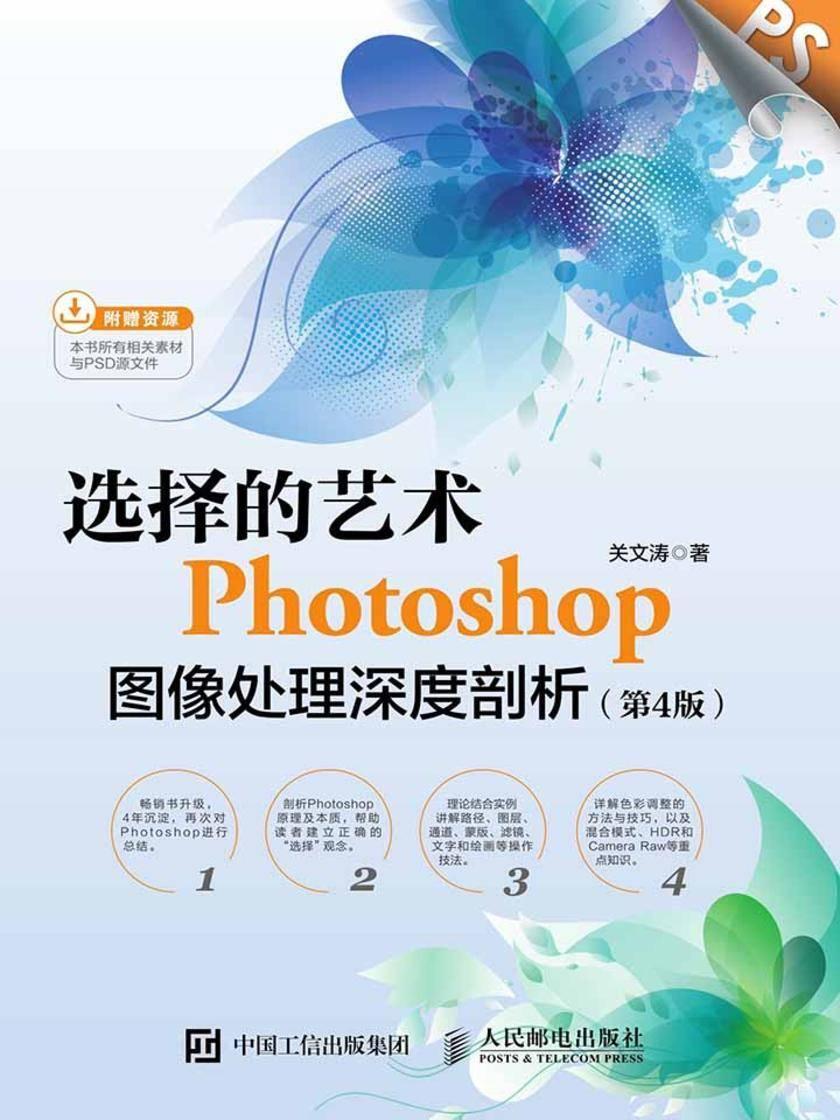 选择的艺术:Photoshop图像处理深度剖析(第4版)