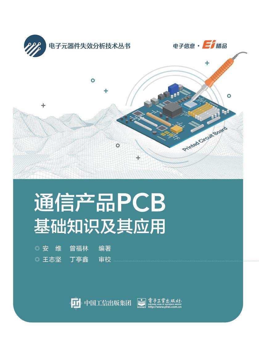 通信产品PCB基础知识及其应用