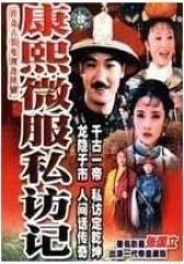 康熙微服私访记(影视)