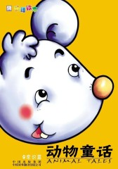 动物童话——常识篇