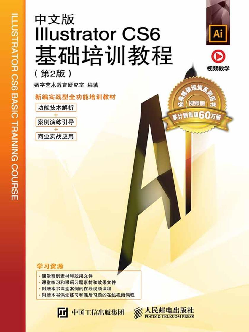 中文版Illustrator  CS6基础培训教程(第2版)