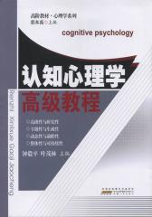认知心理学高级教程(仅适用PC阅读)
