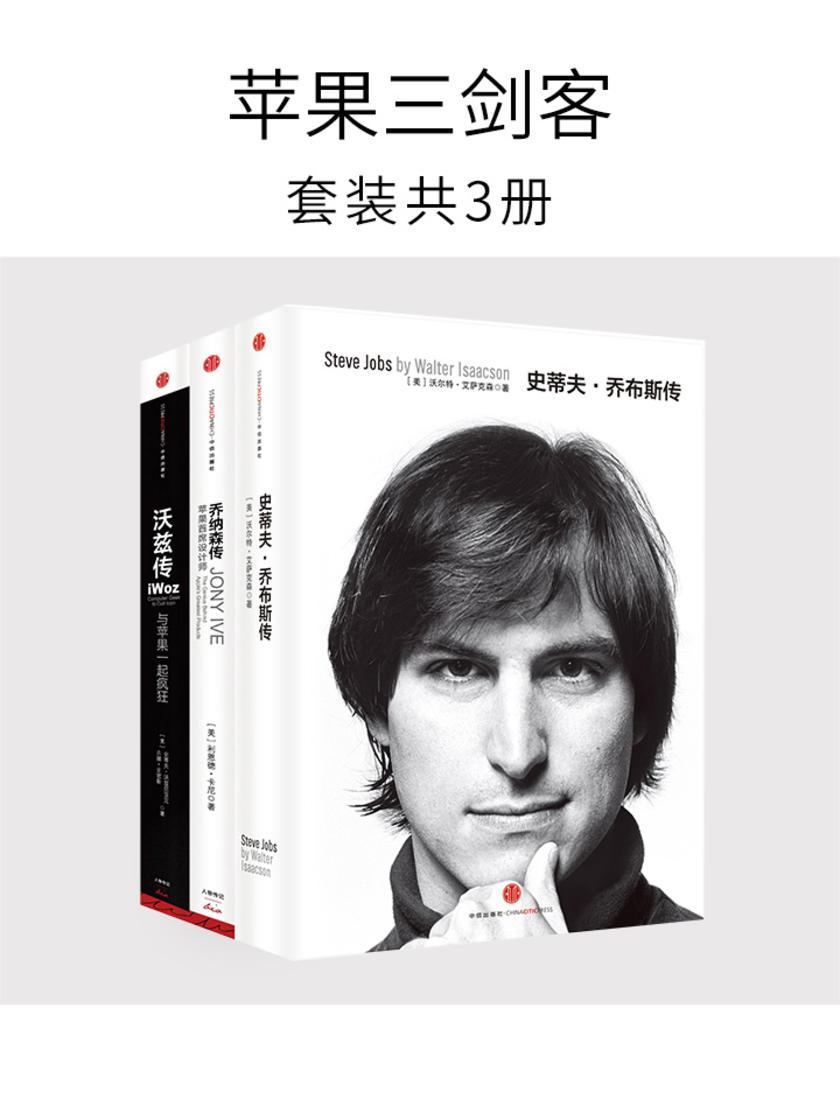 苹果三剑客(套装共3册)