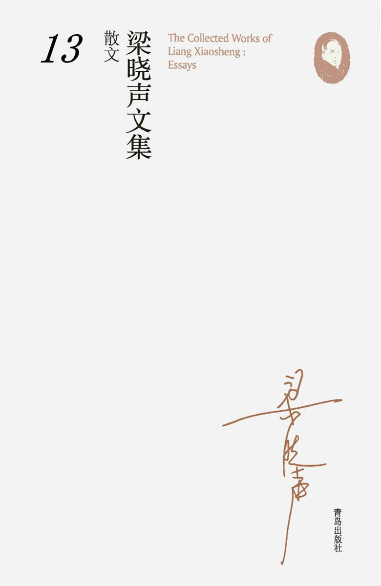 梁晓声文集·散文13