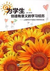 为学生创造有意义的学习经历——上海市长宁实验小学研究纪实