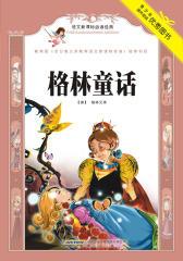 格林童话(仅适用PC阅读)