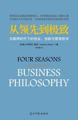 从领先到极致:互联网时代下的创业、创新与管理哲学