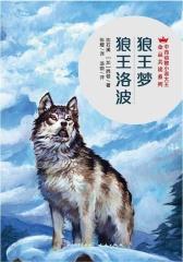 狼王梦·狼王洛波