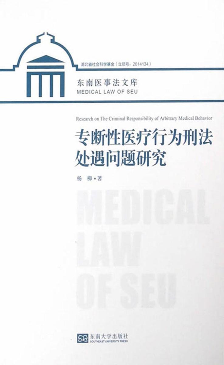 专断性医疗行为刑法处遇问题研究