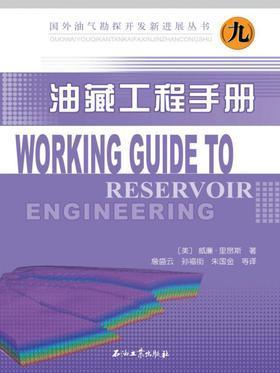 油藏工程手册
