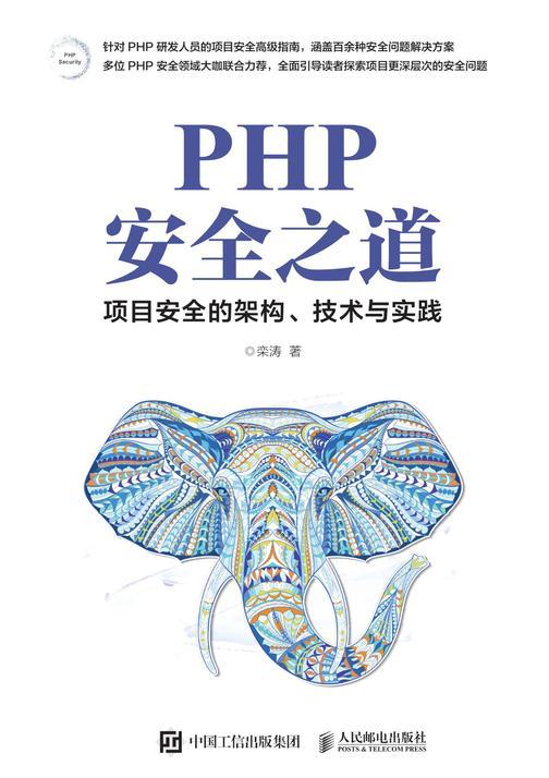 PHP安全之道——项目安全的架构、技术与实践