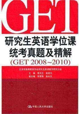 研究生英语学位课统考真题及精解(GET 2008-2010)
