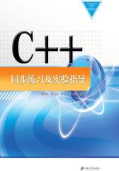 C++同步练习及实验指导(仅适用PC阅读)