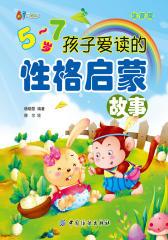 5-7岁孩子爱读的性格启蒙故事