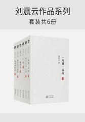 刘震云作品系列(套装共6册)