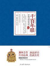 《千百年眼》中的另类中华史(上册)