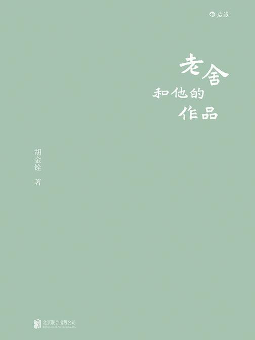 老舍和他的作品(老北京胡同里走出的武侠电影宗师胡金铨,用一碗豆汁儿破解老舍之味。)