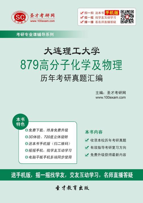 大连理工大学879高分子化学及物理历年考研真题汇编