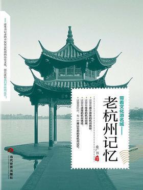 带着文化游名城——老杭州记忆