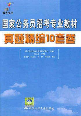 国家公务员招考专业教材 :真题精编10套卷(仅适用PC阅读)