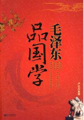 毛泽东品国学(试读本)