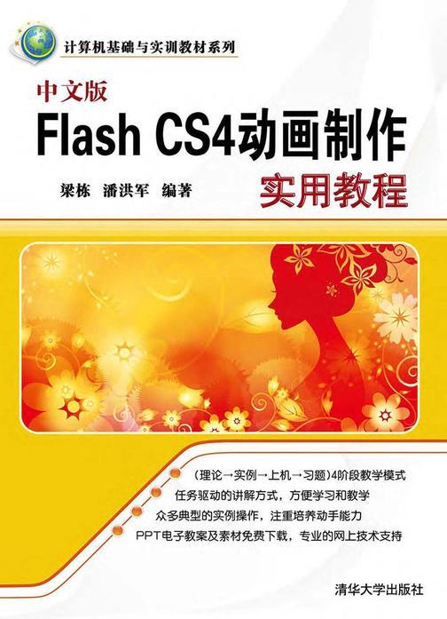 中文版Flash CS4动画制作实用教程
