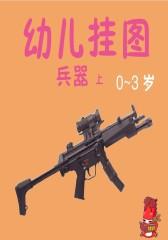 幼儿挂图:兵器上(0-3岁)