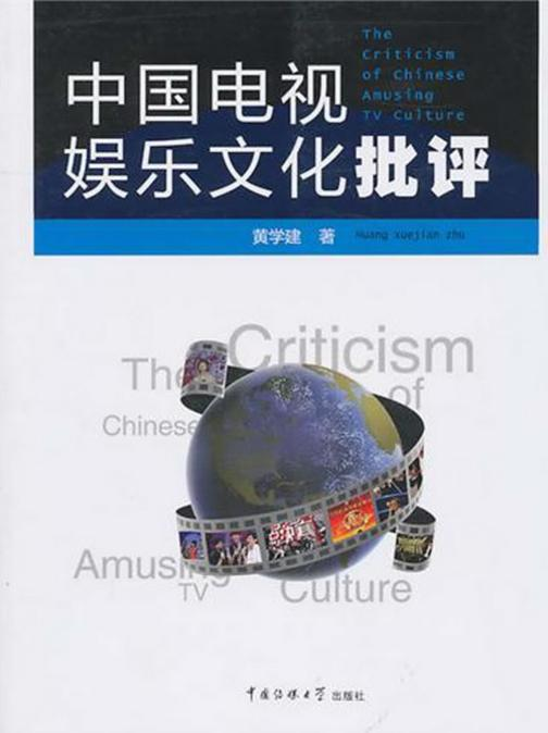 中国电视娱乐文化批评