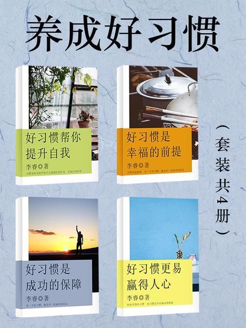 养成好习惯(套装共4册)