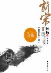 新宋权柄系列(套装共5册)