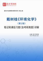 戴树桂《环境化学》(第2版)笔记和课后习题(含考研真题)详解