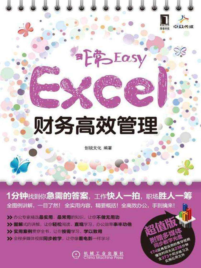 非常Easy——Excel财务高效管理(光盘内容另行下载,地址见书封底)