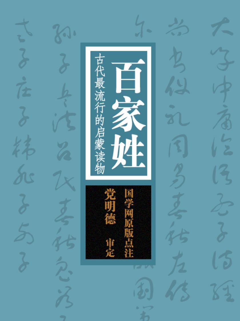 百家姓:古代最流行的启蒙读物(国学网原版点注,党明德审定)