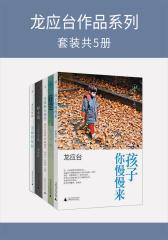 龙应台作品系列(套装共5册)