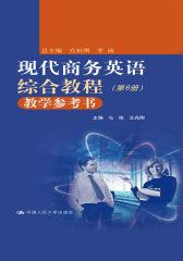 现代商务英语综合教程教学参考书(第6册)
