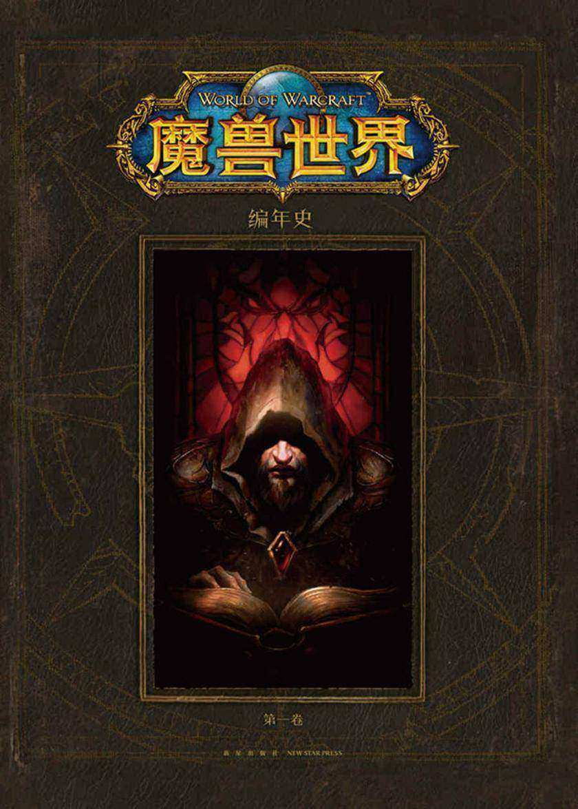 魔兽世界:编年史(第一卷)