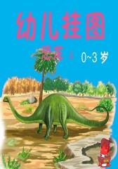 幼儿挂图:恐龙上(0-3岁)