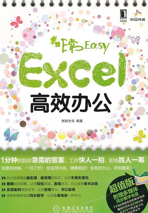 非常Easy——Excel高效办公