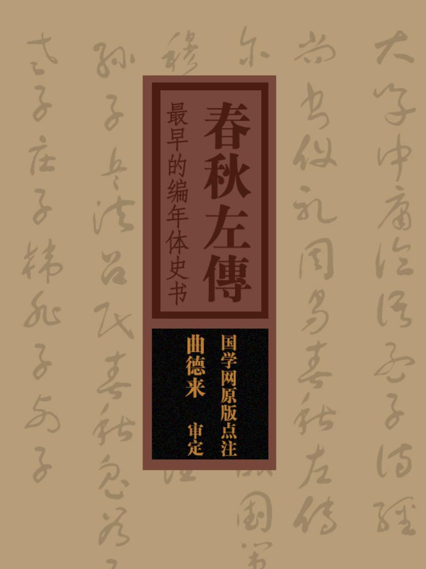春秋左传:最早的编年体史书(国学网原版点注,曲德来审定)