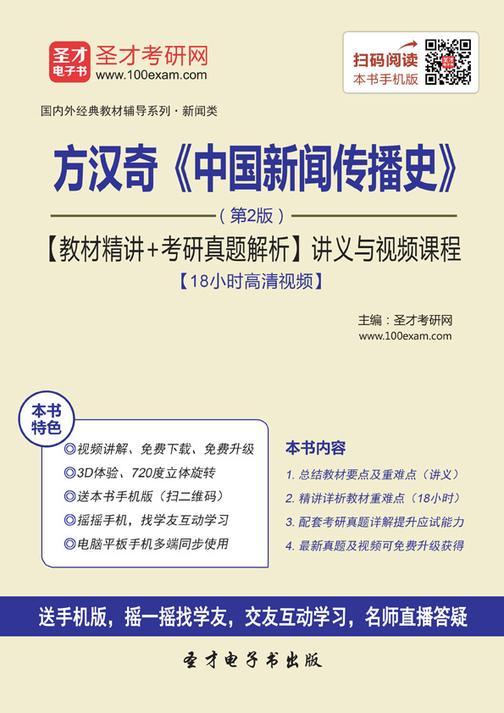 方汉奇《中国新闻传播史》(第2版)【教材精讲+考研真题解析】讲义与视频课程【18小时高清视频】