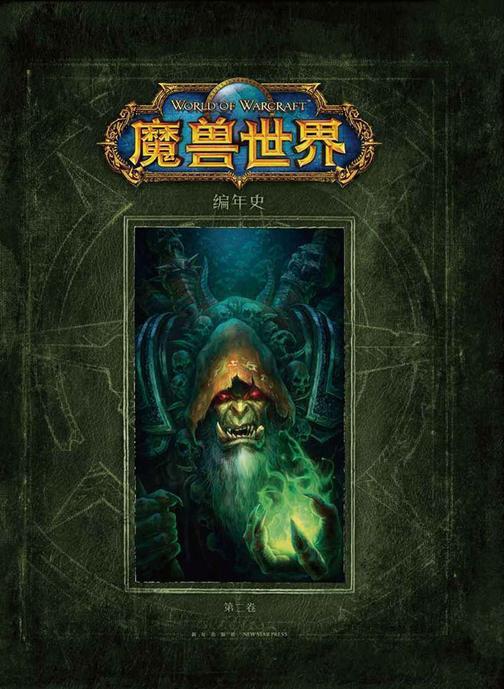 魔兽世界:编年史(第二卷)