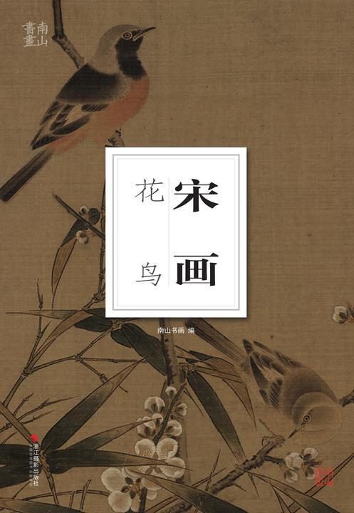 宋画·花鸟