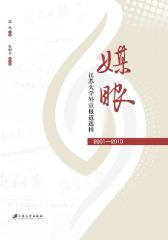 媒眼:江苏大学外宣报道选粹(2001~2010)