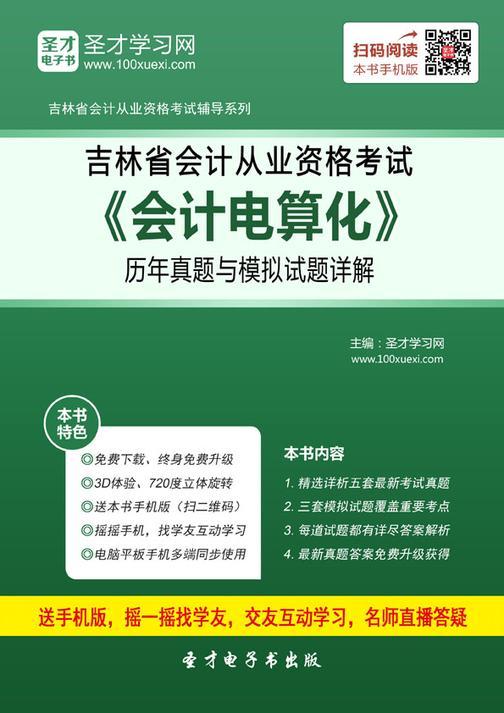 2016年吉林省会计从业资格考试《会计电算化》历年真题与模拟试题详解
