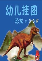 幼儿挂图:恐龙下(0-3岁)